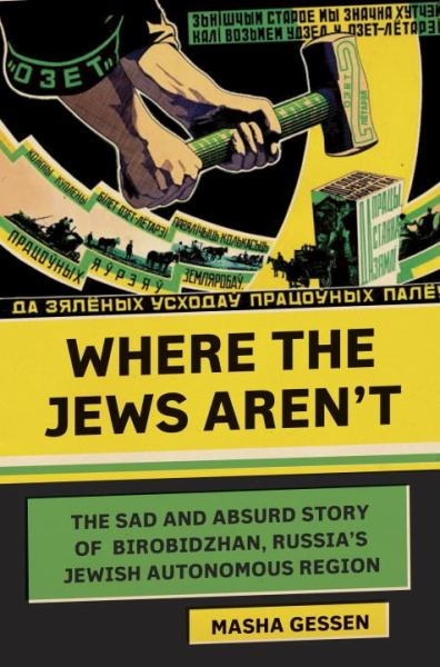 Where the Jews Aren't: The Sad and Absurd Story of Birobidzhan, Russia's Jewish Autonomous Region (Jewish Encounters Series)