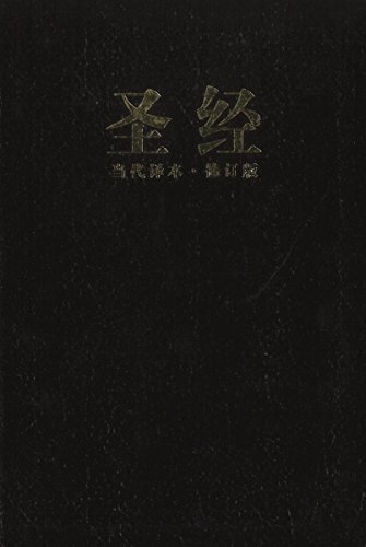 Chinese Contemporary Bible (Black, Bonded Leather, Large Print, Simplified Script)